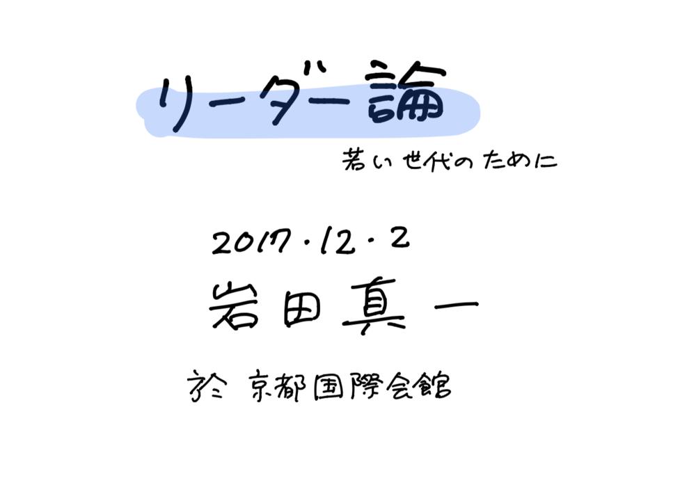 ATACカンファレンス2017京都で講演しました